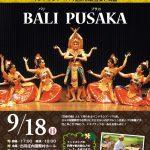 出羽庄内国際村音楽祭2016バリ・プサカ 案内チラシ