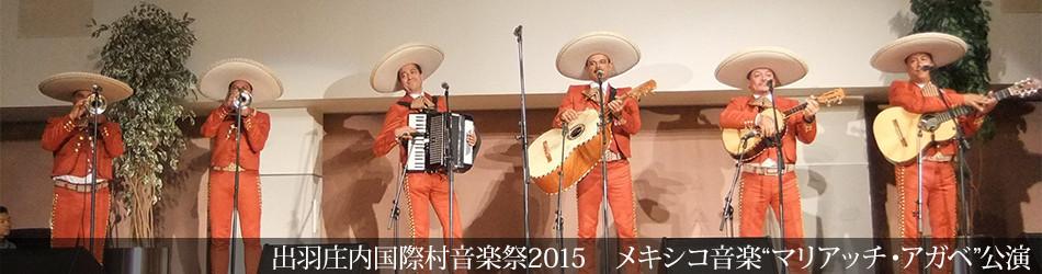出羽庄内国際村音楽祭2015
